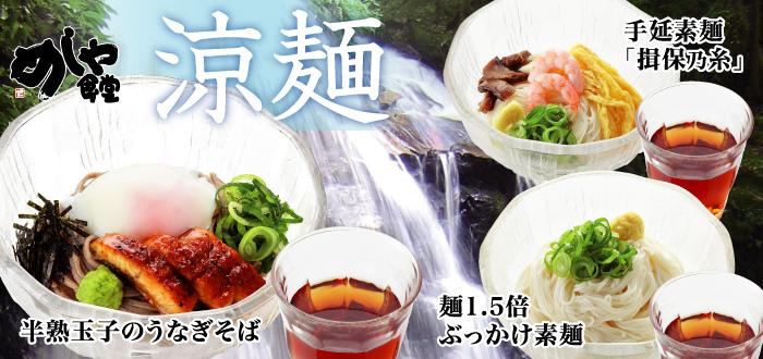 めしや食堂|涼麺第二弾2017