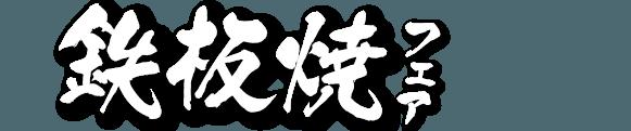 ザめしや|鉄板焼第二弾2017