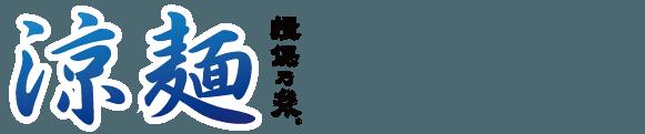 ザめしや|涼麺第二弾2017