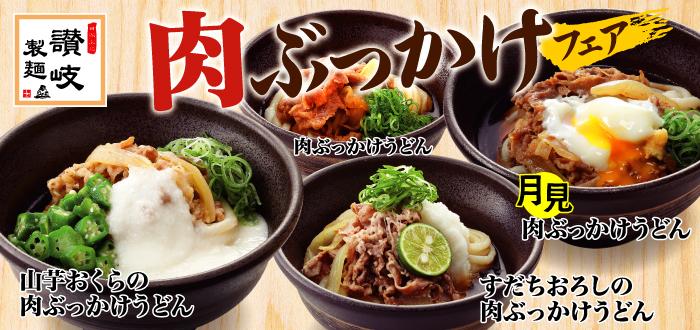 讃岐製麺|肉ぶっかけフェア2017