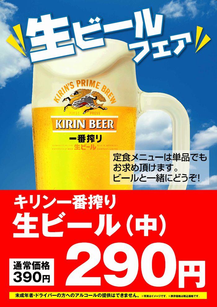 暑い夏!生ビールフェア290円
