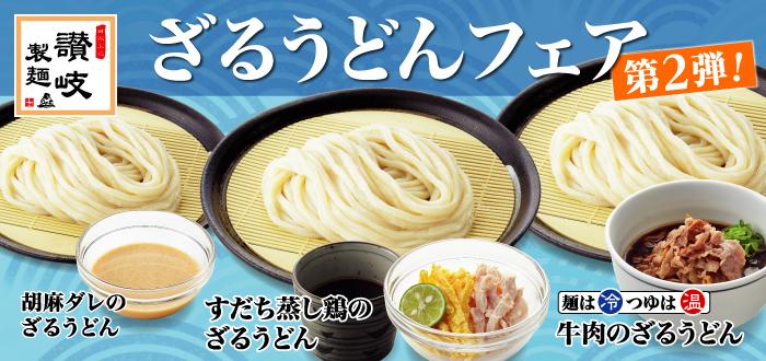 讃岐製麺|ざるうどんフェア2017