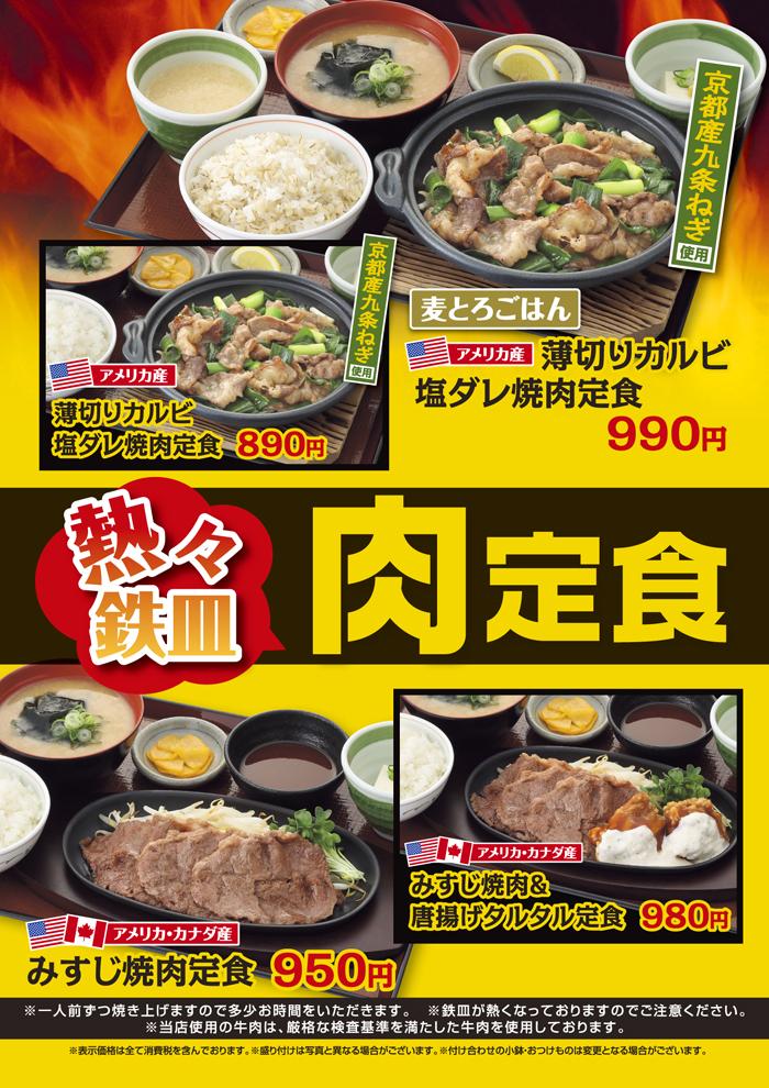 熱々鉄皿肉定食に京都九条ねぎ使用 薄切りカルビ塩ダレ焼肉定食が新登場!