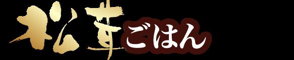 めしや食堂|松茸ごはん2017
