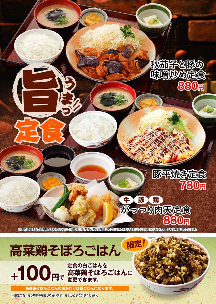 旨定食! 秋茄子と豚の味噌炒め定食がおすすめ!