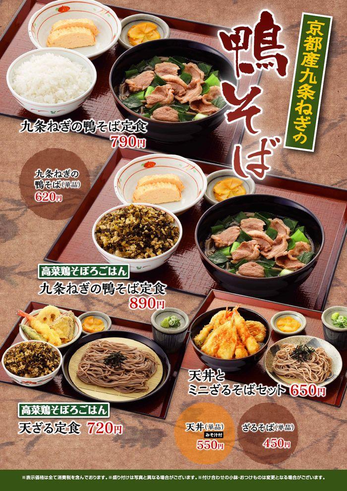 京都産九条ねぎの鴨そば  高菜鶏そぼろごはんと一緒にどうぞ!