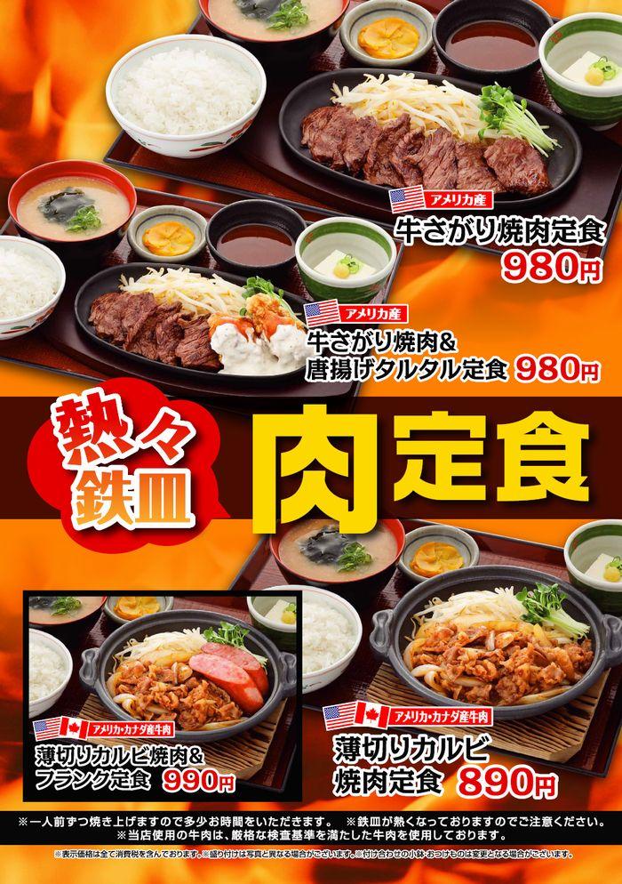 熱々鉄皿肉定食!牛さがり焼肉定食、薄切りかルビ焼肉定食 スタミナ満点!