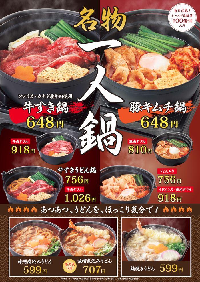 名物一人鍋! 自慢のだしで煮込んだ牛すき鍋、旨辛 豚キムチ鍋!