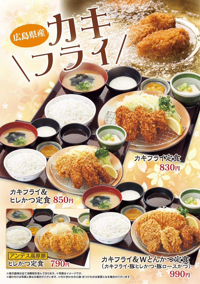 広島県産牡蠣 旨みのつまったカキフライの定食をお楽しみください!