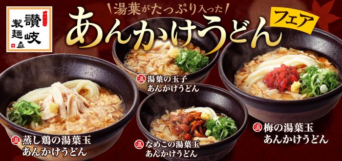 讃岐製麺 あんかけフェア第一弾2017