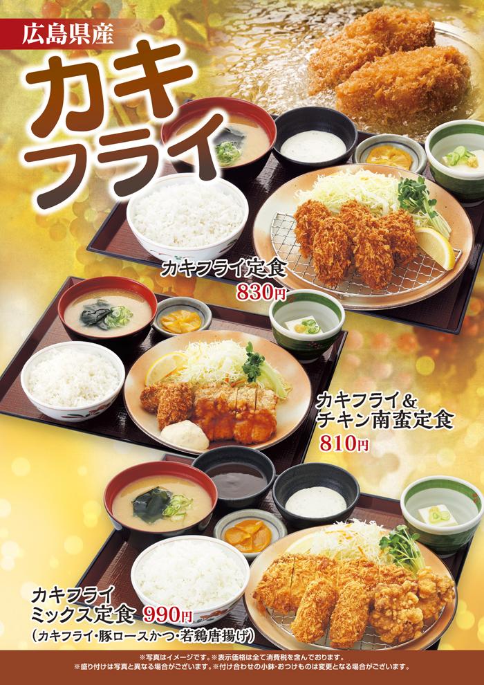 広島県産カキフライの新定食が登場!カキフライミックス定食がおすすめ!