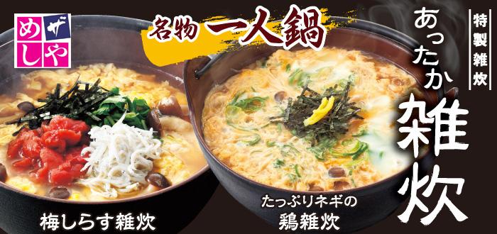 ザめしや|雑炊第二弾2018