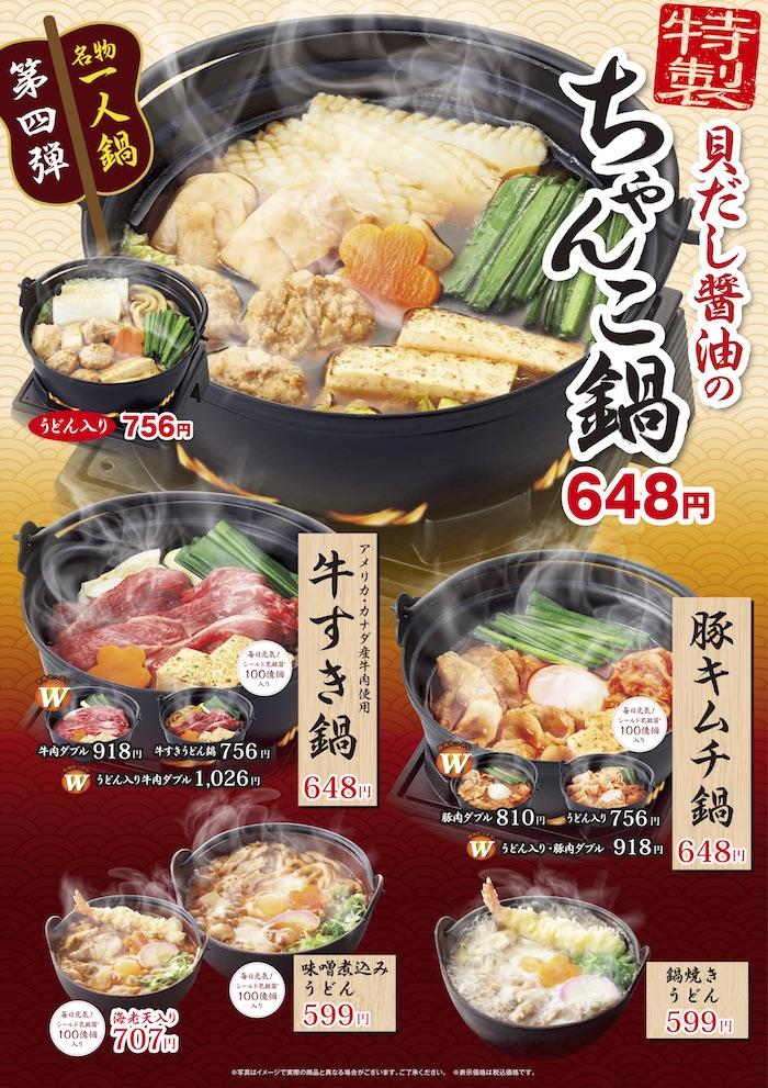 【期間限定】名物一人鍋に貝だし醤油のちゃんこ鍋が新登場!