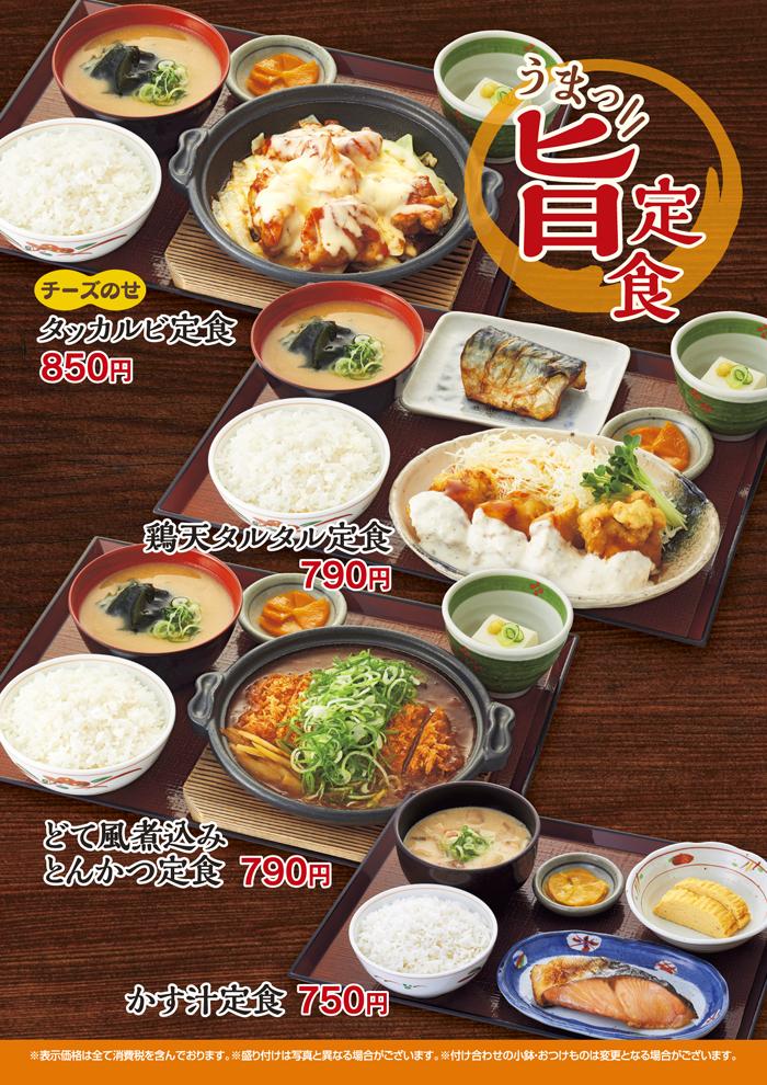 「チーズのせタッカルビ定食」「鶏天タルタル定食」など旨定食登場!