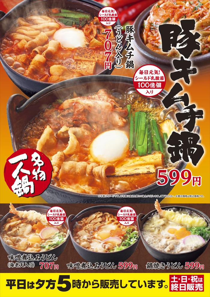 【期間限定】名物一人鍋に豚キムチ鍋新登場!