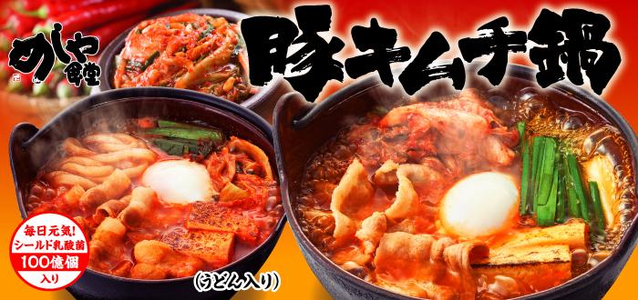 めしや食堂 豚キムチ鍋2018