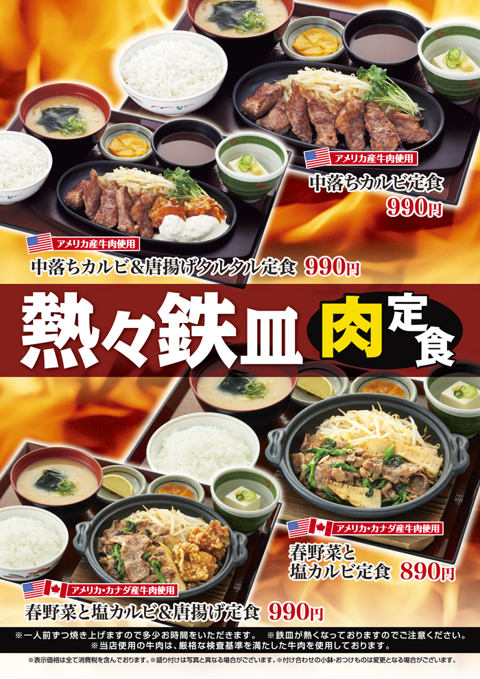 【期間限定】熱々鉄皿肉定食に中落ちカルビと塩カルビが新登場!