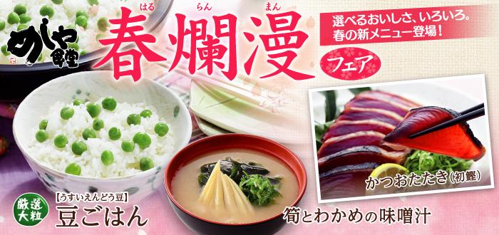 めしや食堂 豆ごはん2018