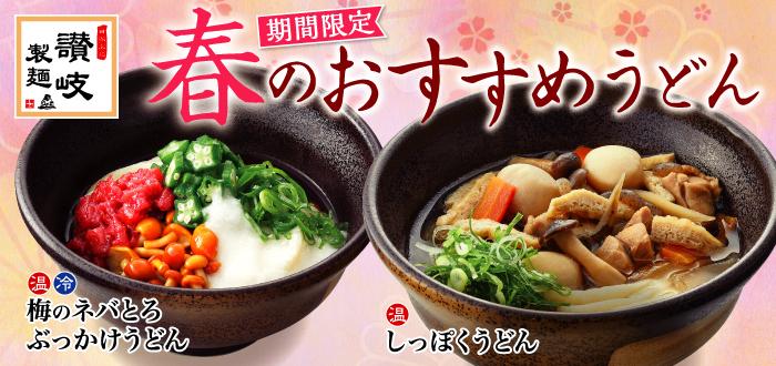 讃岐製麺|春のおすすめ2018