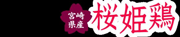 街かど屋|桜姫鶏