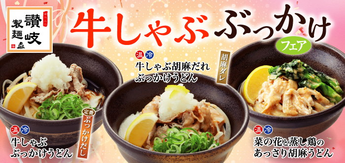 讃岐製麺 牛しゃぶフェア