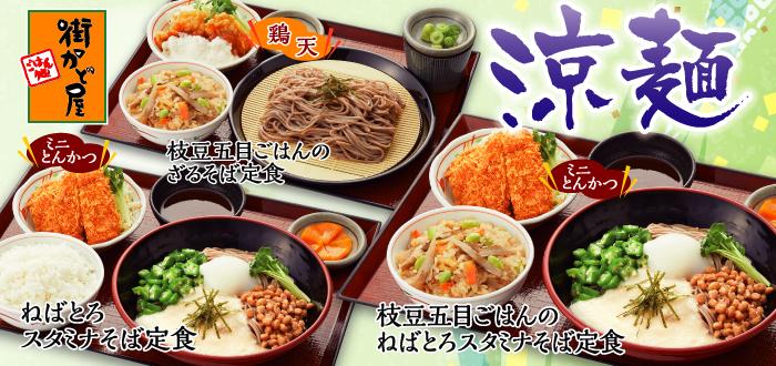街かど屋|涼麺(初夏)