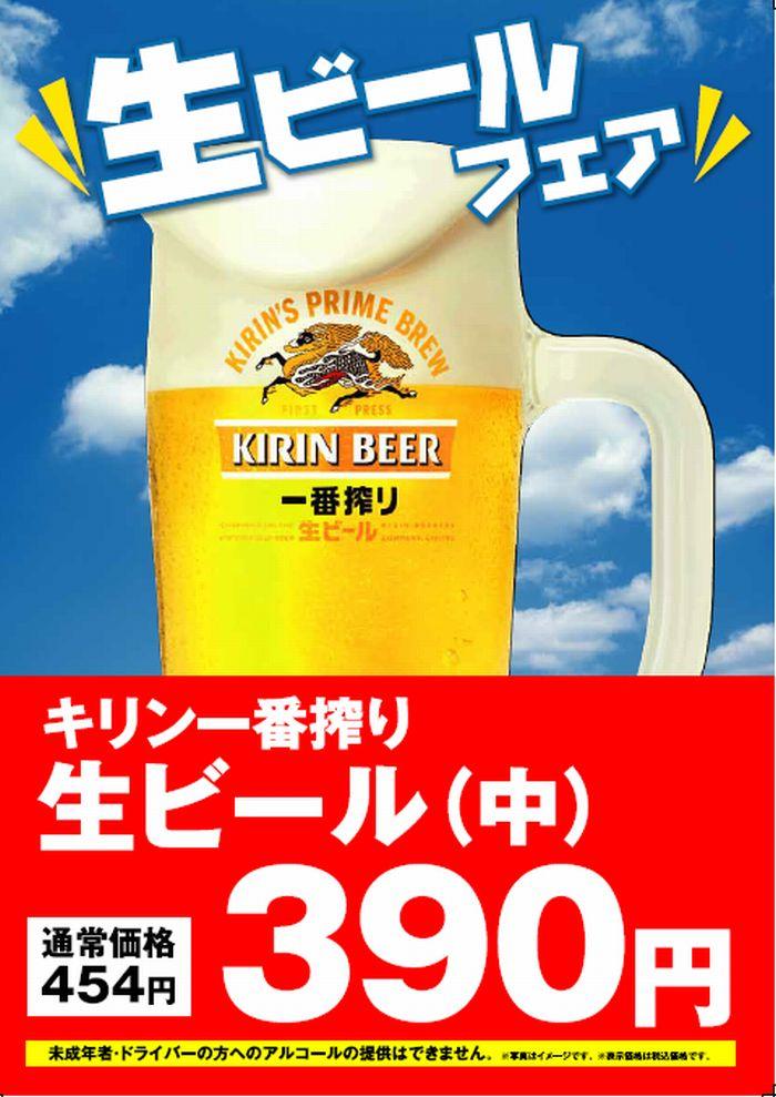 暑い夏!生ビールフェア390円