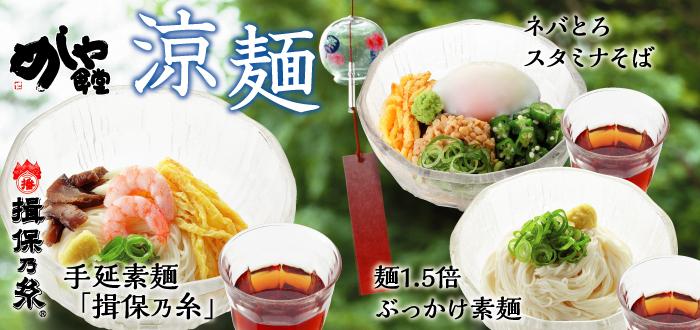 めしや食堂|涼麺第三弾