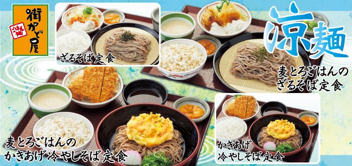 街かど屋|麦とろ涼麺