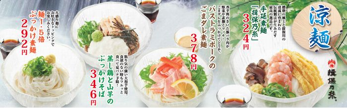 夏本番! 涼麺第三弾 蒸し鶏と山芋のぶっかけそば登場!