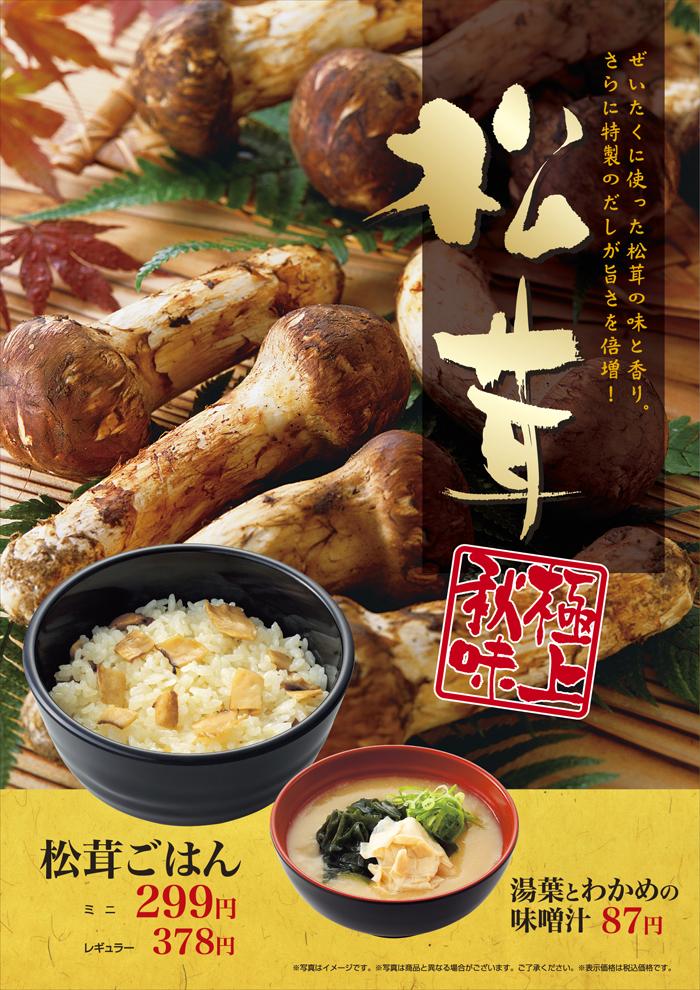 松茸の味と香り、特製だしが旨さを引き立てます!