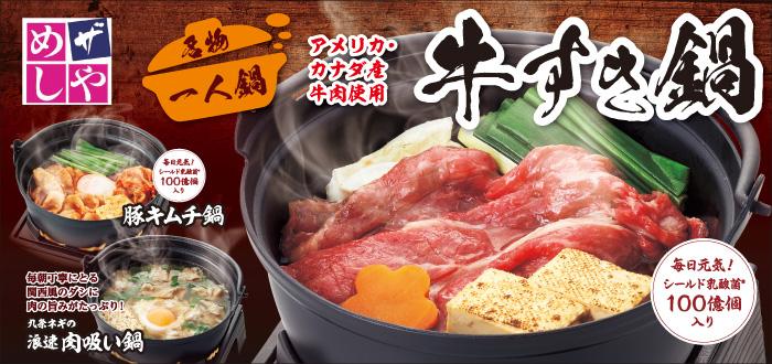 ザめしや|鍋第一弾(牛すき)