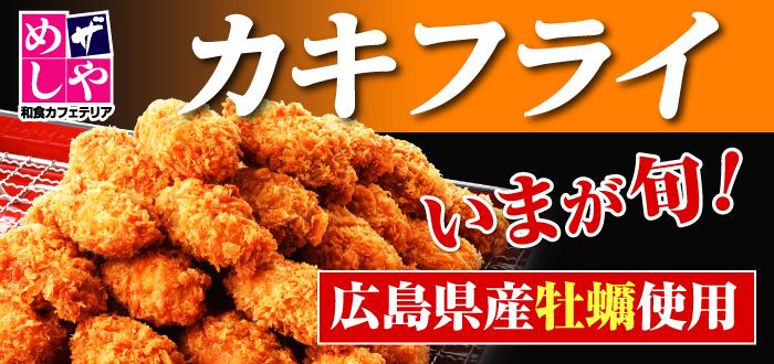 今が旬!広島県産カキフライ