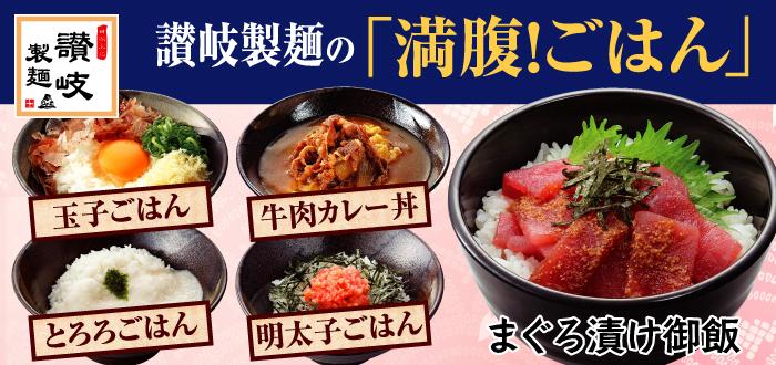 讃岐製麺|まぐろ漬け御飯