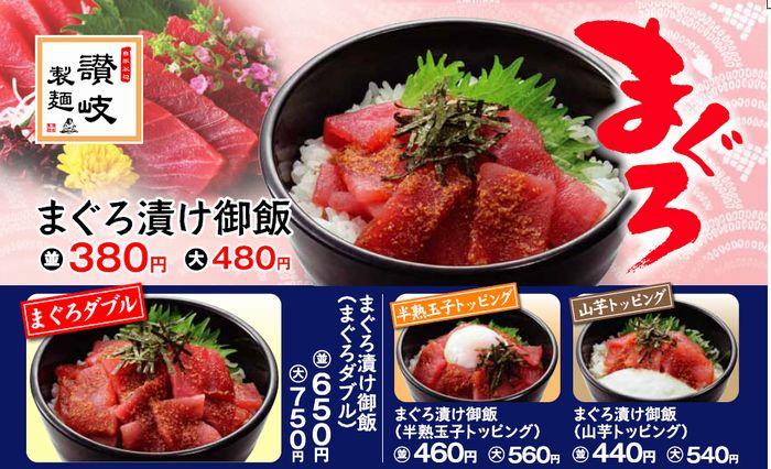 讃岐製麺でまぐろ漬け御飯が新登場!