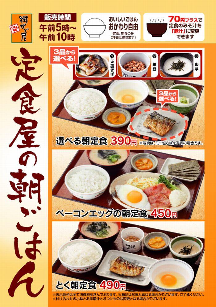 定食屋の朝ごはん。選べる朝定食390円!