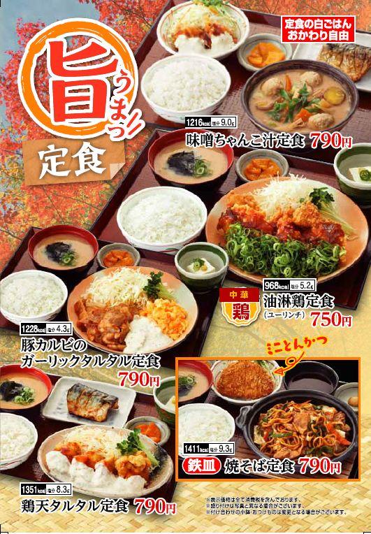 旨定食!味噌ちゃんこ汁定食、ユーリンチ定食 鶏天タルタルなど季節ぴったり!
