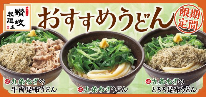 讃岐製麺 九条ねぎ