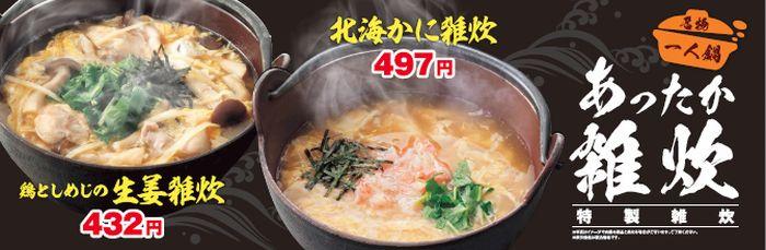 【期間限定】体の芯までほっかほか!あったか雑炊が新登場!