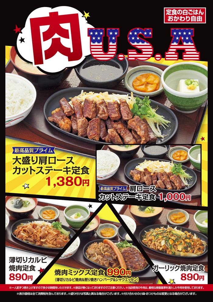 【期間限定】U.S.A  U.S.A 肉定食!