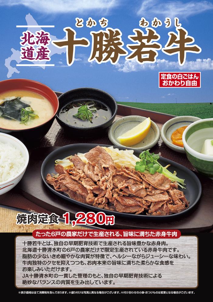 【期間限定】北海道 十勝若牛(とかちわかうし)の焼肉定食