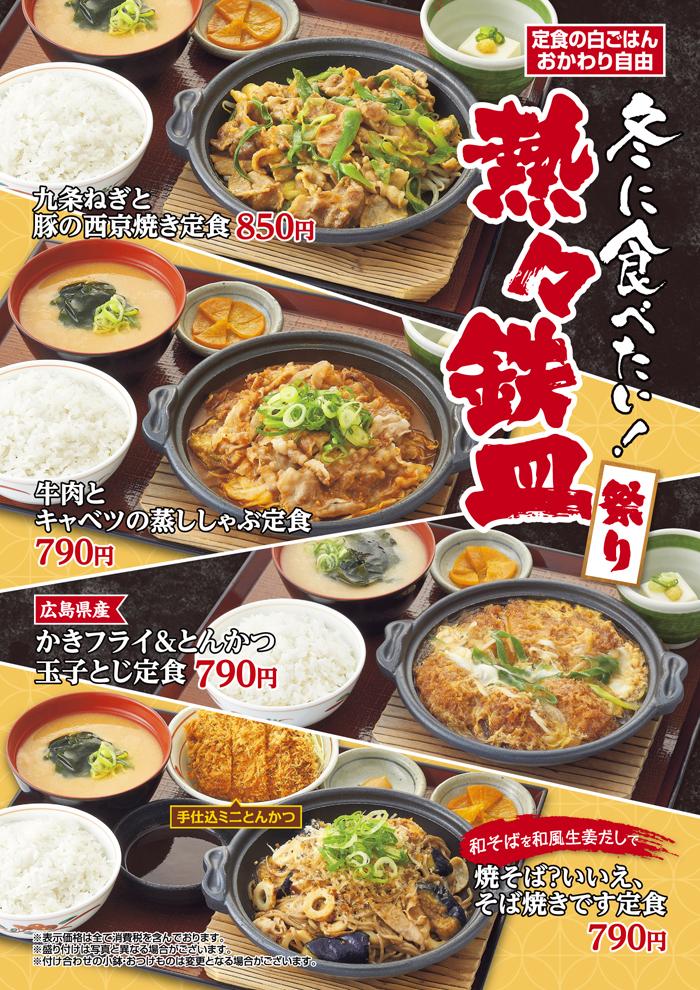 【期間限定】熱々鉄皿祭り、九条ねぎと豚の西京焼き・牛肉とキャベツの蒸ししゃぶ登場