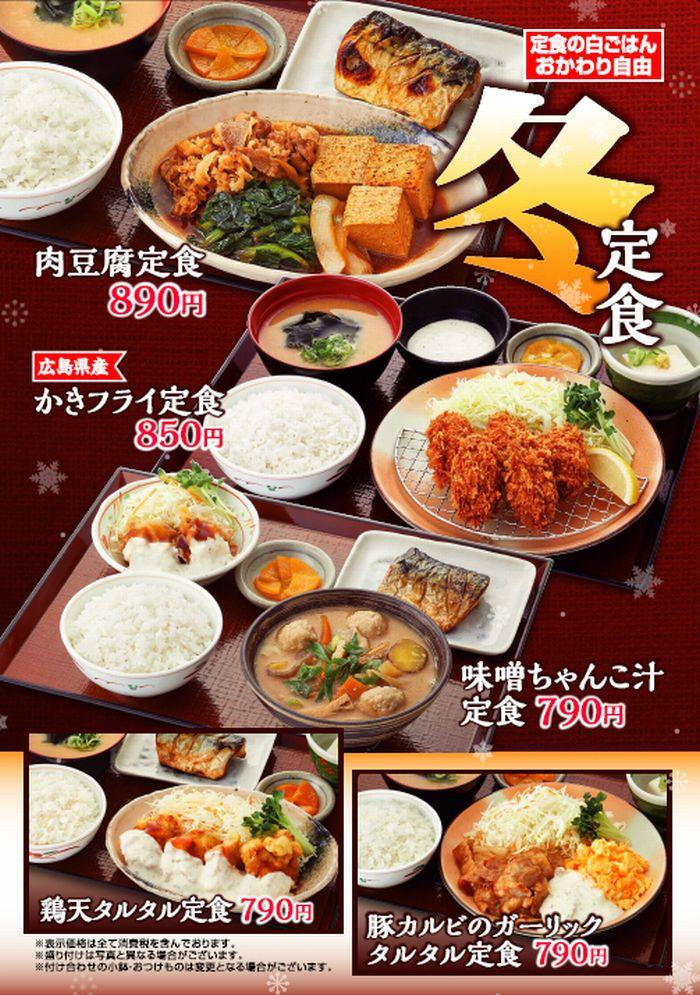 【期間限定】冬定食 寒い日にぴったり 冬の定食が新登場!(中部)