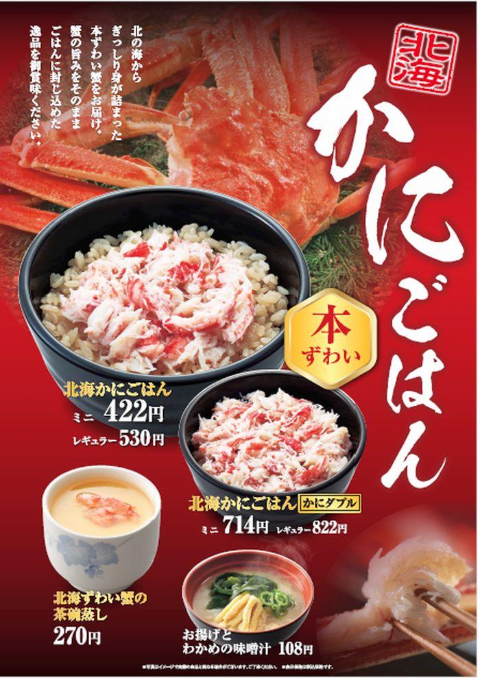 【期間限定】蟹の旨味をごはんに封じ込めた逸品「北海かにごはん」登場です!