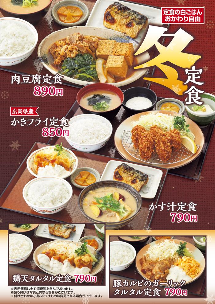 【期間限定】冬定食 寒い日にぴったり 冬の定食が新登場!(関西)