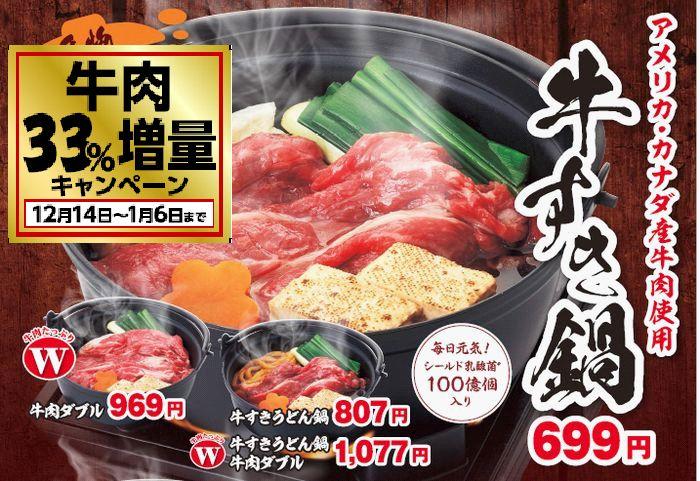 【期間限定】33%肉増量 牛すき鍋(1月6日まで)