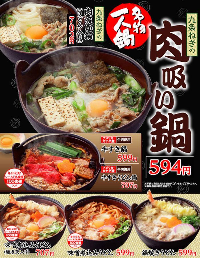 【店舗限定】新メニュー:九条ねぎの肉吸い鍋登場 !