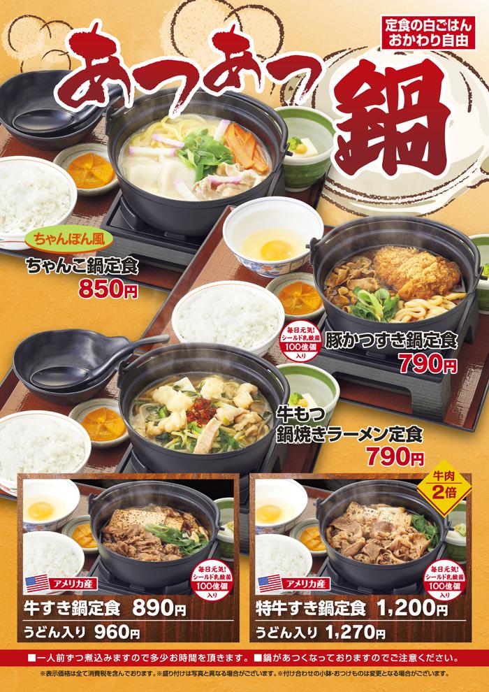 【期間限定】あったか鍋シリーズ ちゃんぽん風ちゃんこ鍋・豚かつすき鍋が新登場!