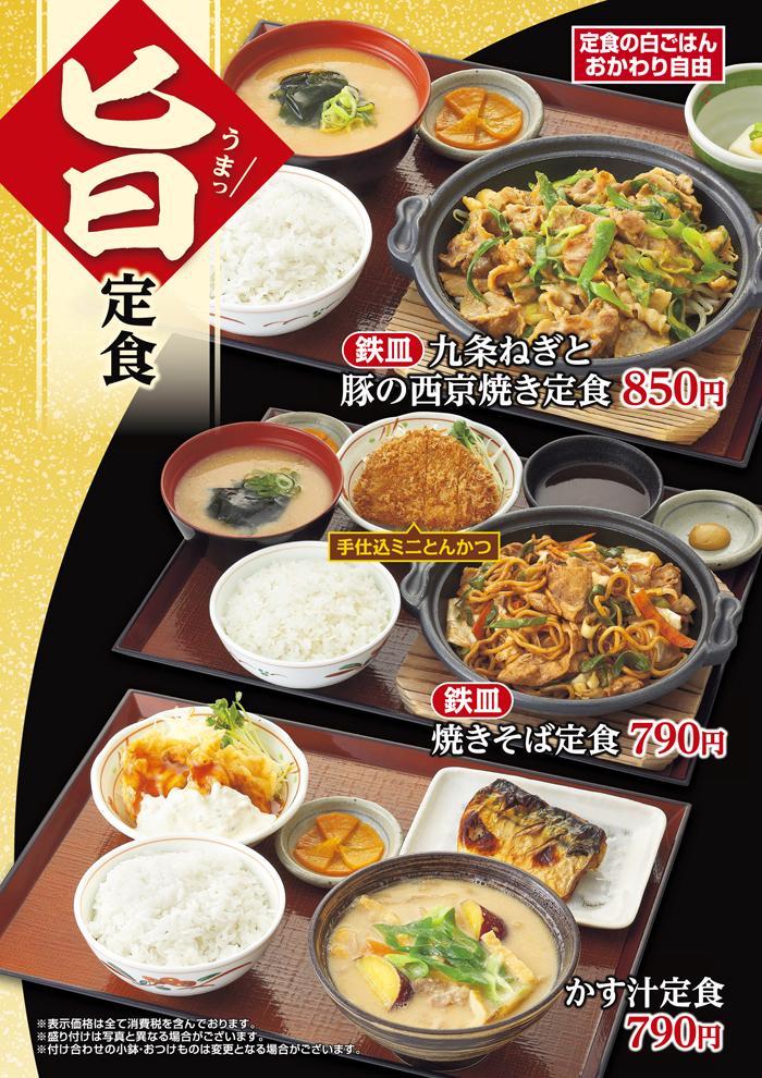 【関西店舗】旨定食、九条ネギと豚の西京焼、あったかかす汁定食、焼きそば定食登場