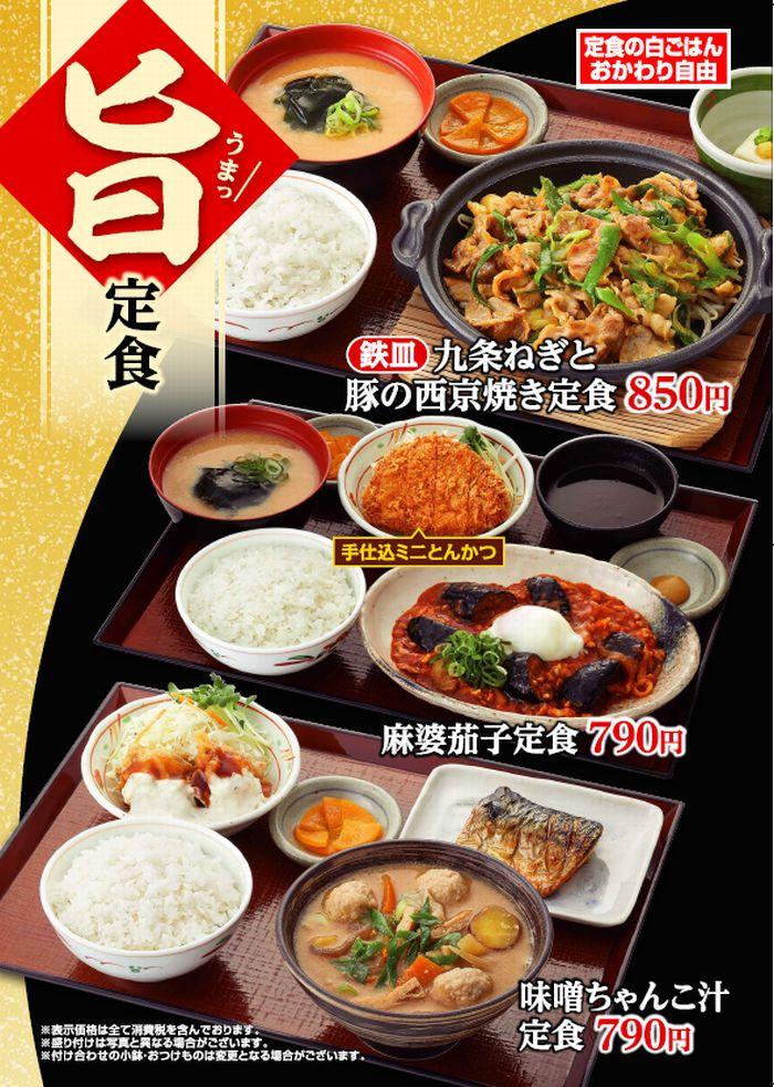 【中部地区店舗】旨定食、九条ネギと豚の西京焼、あったか味噌ちゃんこ汁定食、麻婆茄子定食登場